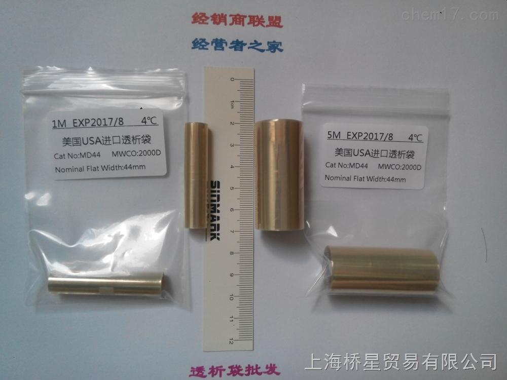 透析袋36mm(MD44)2000D USA