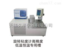DC-0506W机械式旋转粘度计专用低温恒温槽DC-0506W