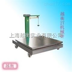 1.5x1.5的3吨机械磅秤品牌3吨磅秤