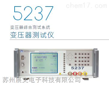 中国台湾益和MICROTEST 5237变压器测试仪