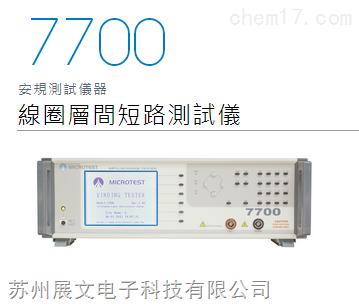中国台湾益和MICROTEST 7700线圈层间短路测试仪
