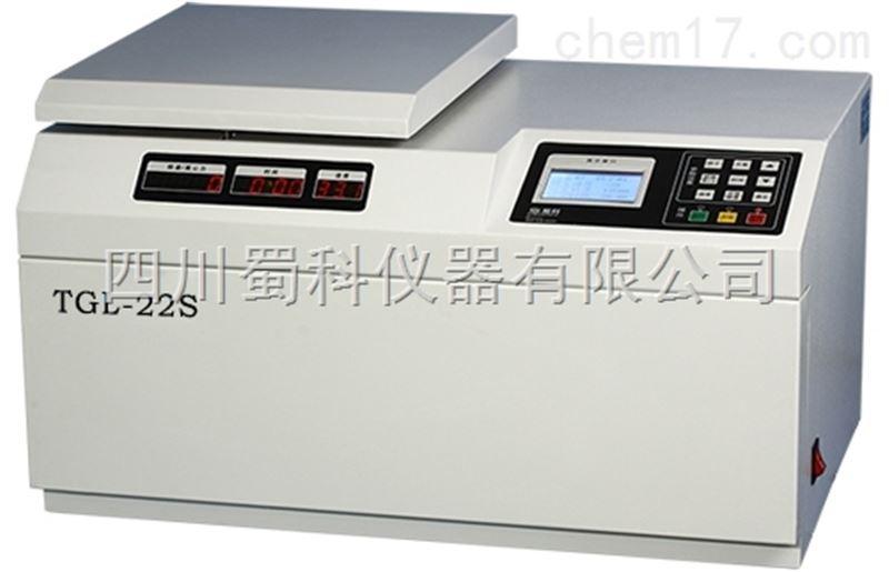 苏州杭州宁波TGL-22S 台式高速冷冻离心机
