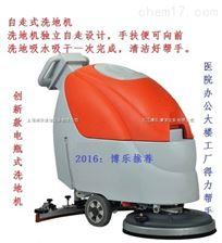 自走式智能洗地機
