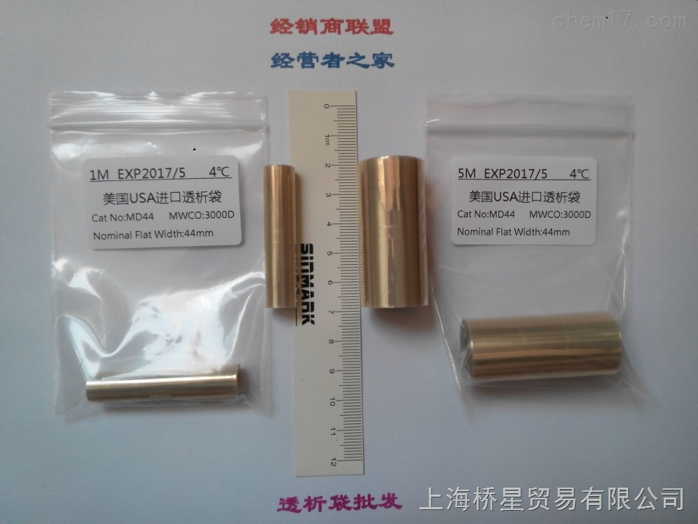透析袋36mm(MD44)3000D 5米1卷