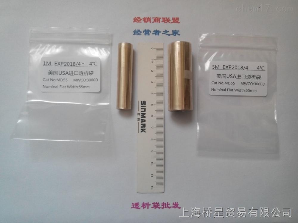 透析袋36mm(MD55)3000D USA