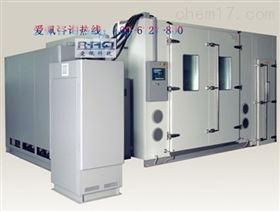 AP-HX步入式高低温湿热老化室