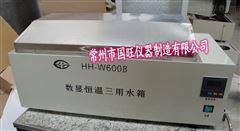 HH-W600B大型数显恒温水浴箱