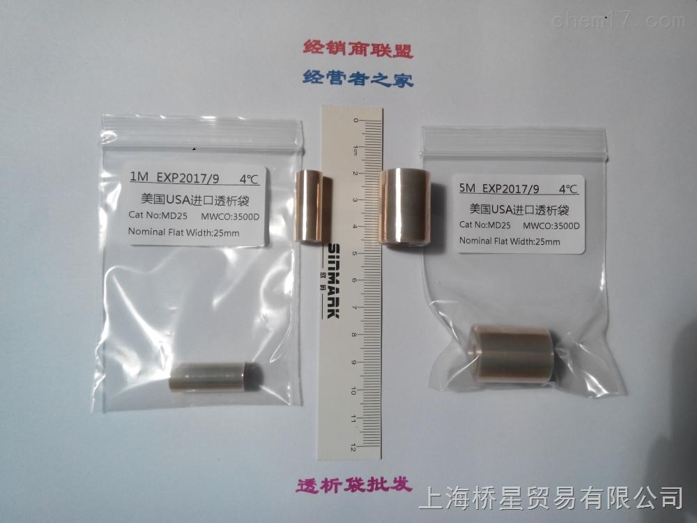 透析袋21mm(MD25)3500D USA