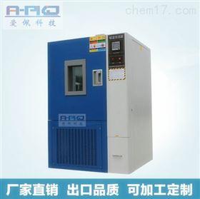 AP-GD高低温恒温调节实验设备箱