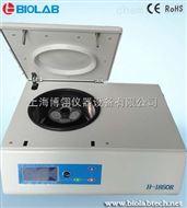 高速冷冻离心机 H-1850R