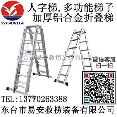 铝合金人字梯,多功能梯子,铝合金折叠梯,铝合金伸缩梯,安全梯