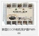 韩国三和EOCR继电器PMR-44