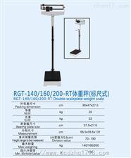 RGT-140RGT-140杠桿式體重秤|雙標尺體重秤|人體秤,體重秤(標尺式)