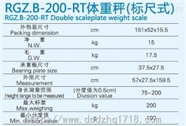 RGT-140RGT-140/160/200 B型雙標尺體重秤 人體稱 人體秤,健身房專用體重秤