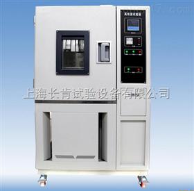 CTP4001高低温试验箱