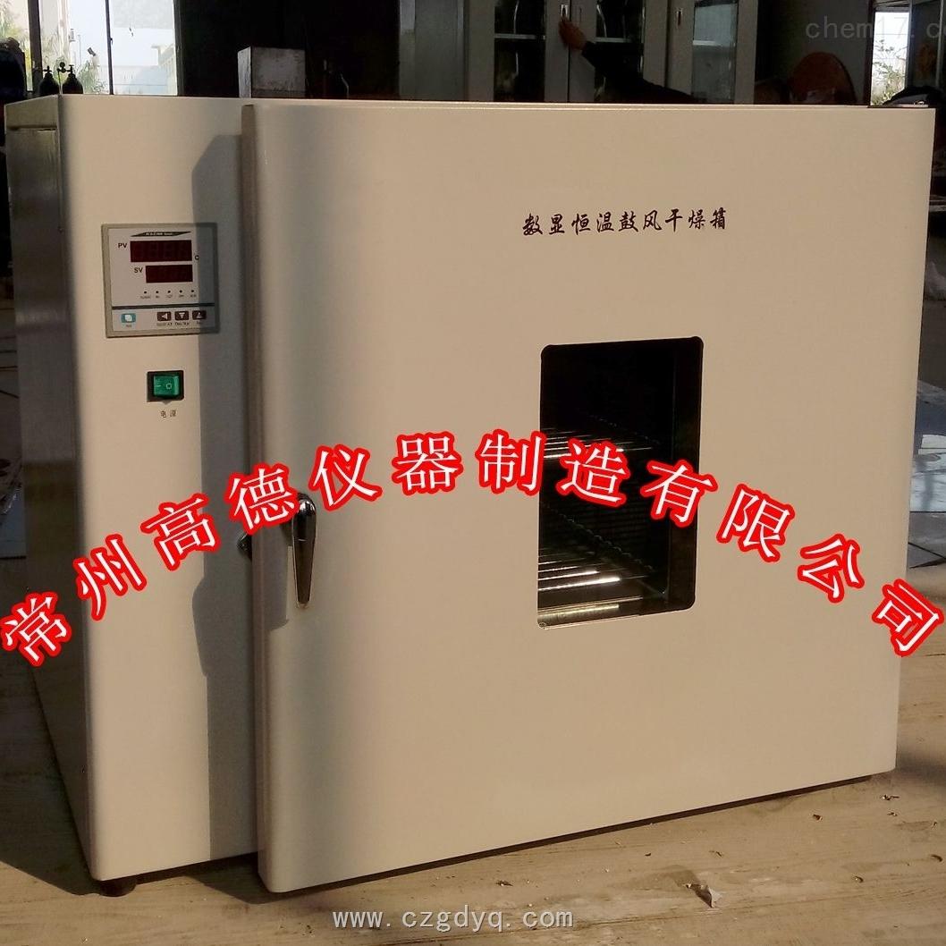 电热恒温鼓风干燥箱 烘箱 老化箱 电子烘箱