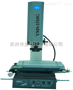 中国台湾万濠影像测量仪VMS-1510G