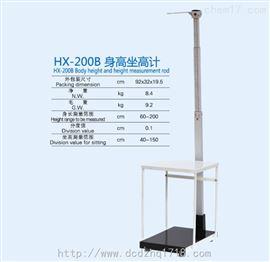 HX-200BHX-200B身高坐高計(金屬)身高坐高計_身高坐高計價格_優質身高坐高計