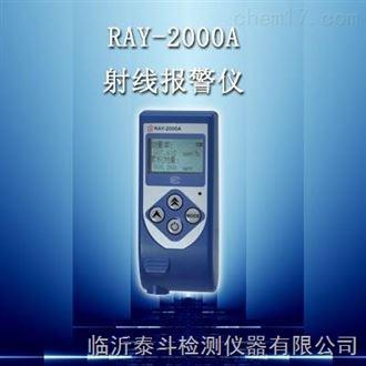 供应山东淄博/威海/青岛RAY-2000A个人剂量仪(射线报警仪)