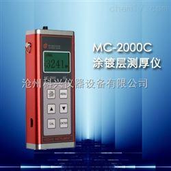 MC-2000C型科电涂层测厚仪