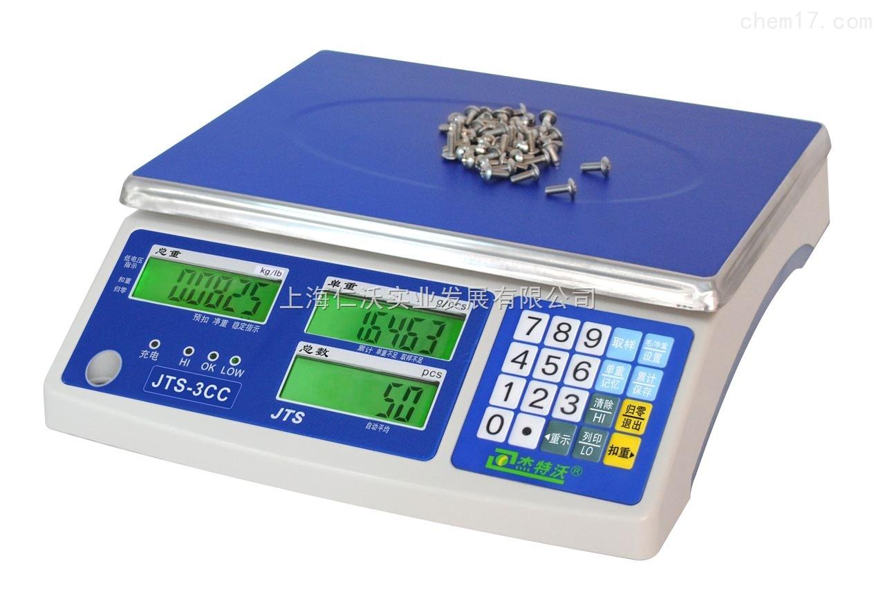 JADEVER电子秤 JTS-3CC钰恒计数计重电子秤可接232串口电子秤