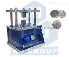 MSK-PN110-S小型氣動紐扣電池封裝機--MSK-PN110-S