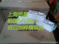 23050韩国SPL 50ml加样槽 5个/包