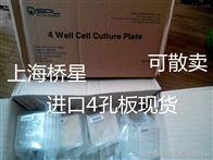 SPL-30004 四孔细胞培养板 生物耗材