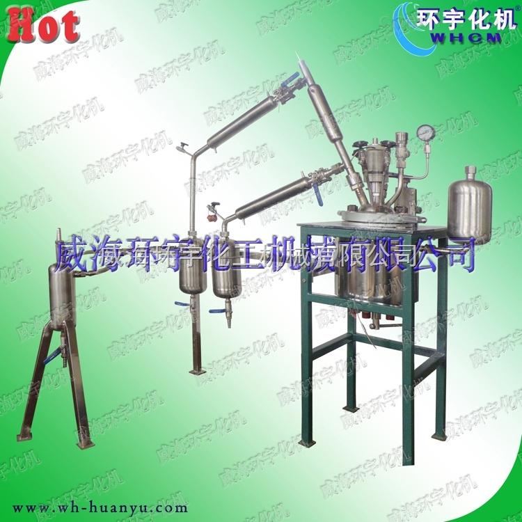 小型减压蒸馏反应釜