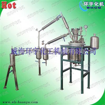 GSH小型减压蒸馏反应釜