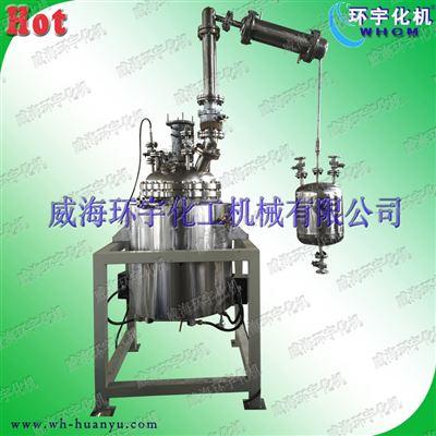 GSH200L减压蒸馏反应釜