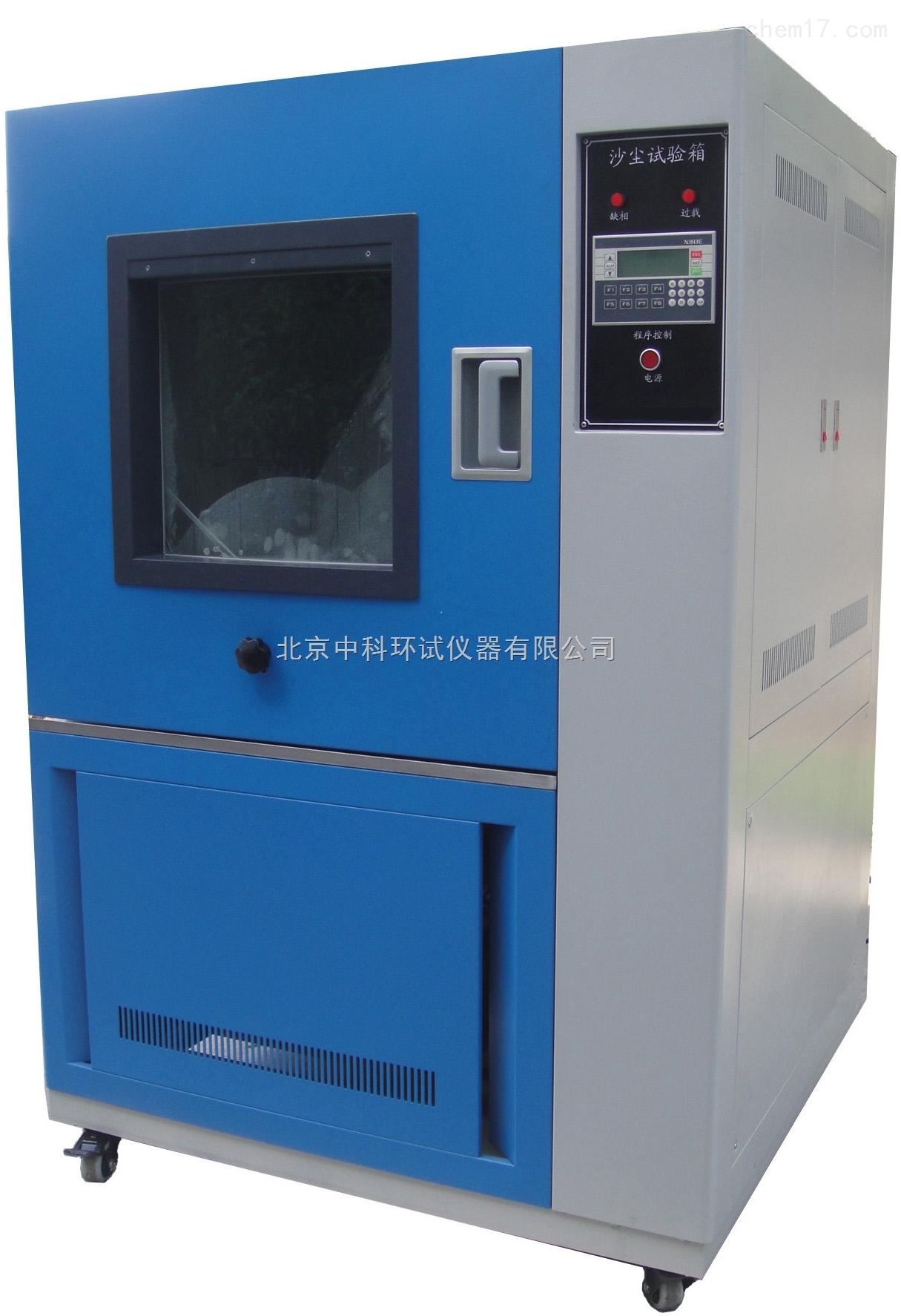 SC-010模拟风沙环境试验箱/沙尘试验箱