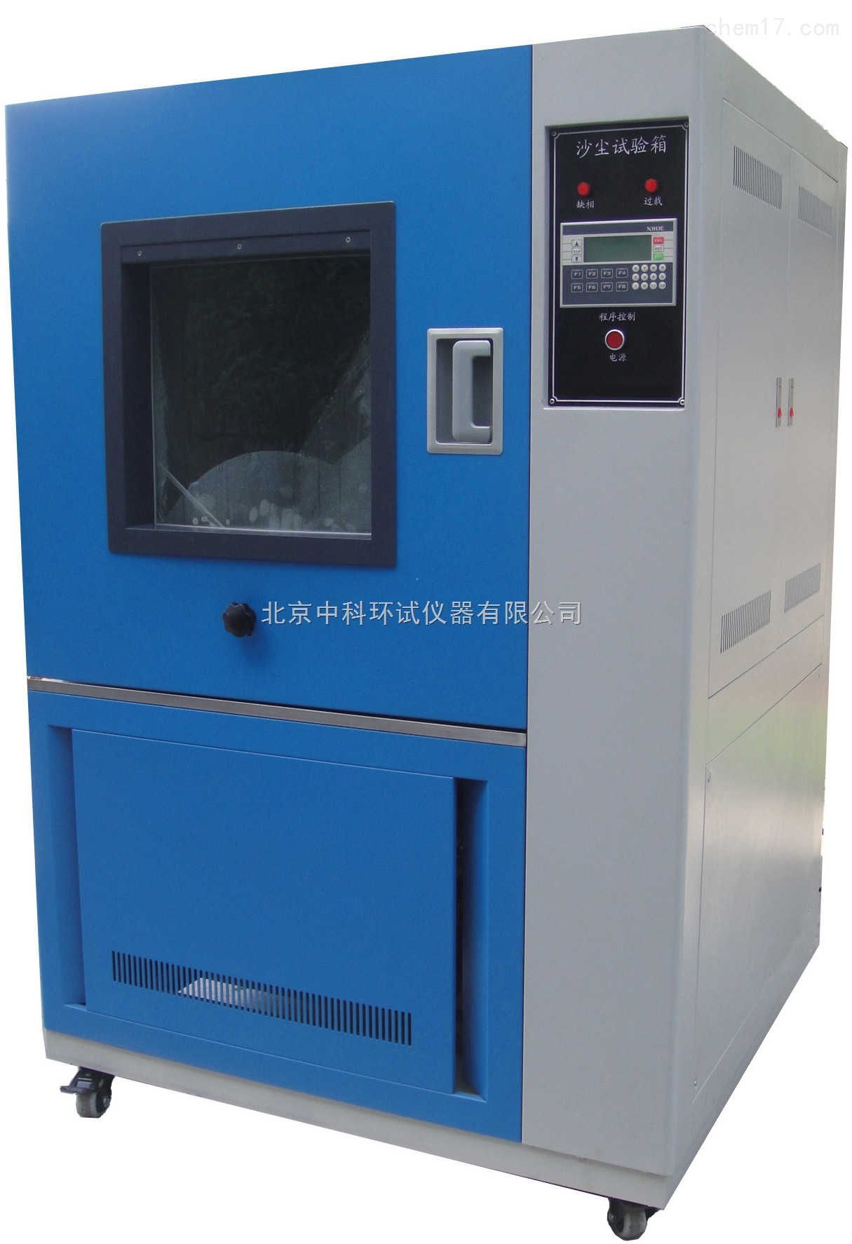 SC-015粉尘测试箱/沙尘试验箱