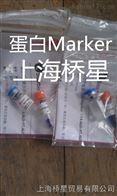超低分子量蛋白质Marker(3.3kD-20.1kD)