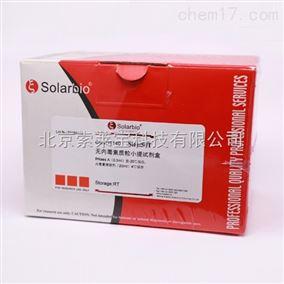 基因组提取试剂盒去内毒素质粒小量提取试剂盒