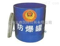 FBG-G1.5-TH101防爆罐厂家  国产防爆罐价格  防爆罐