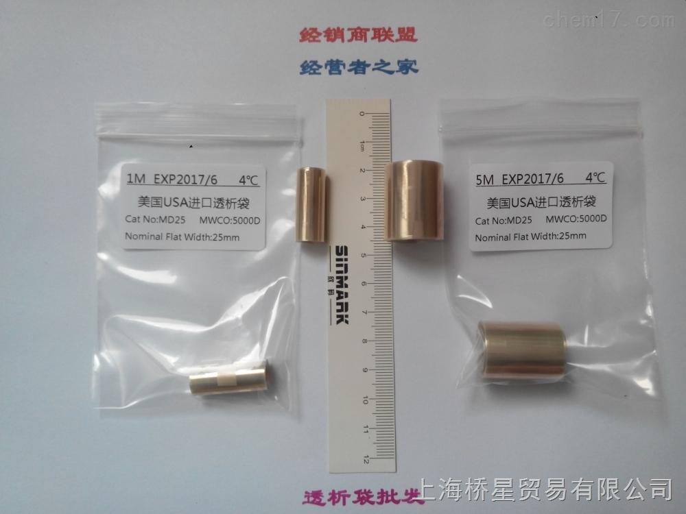 透析袋MD25(5000)桥星