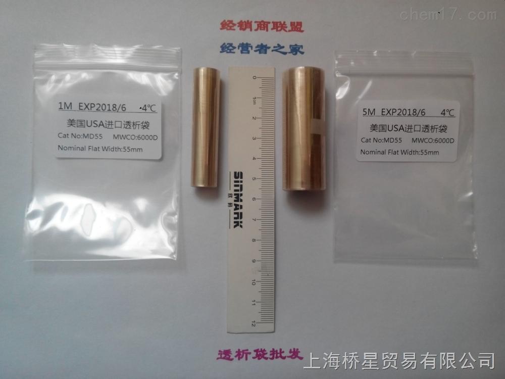 透析袋MD55(6000)桥星