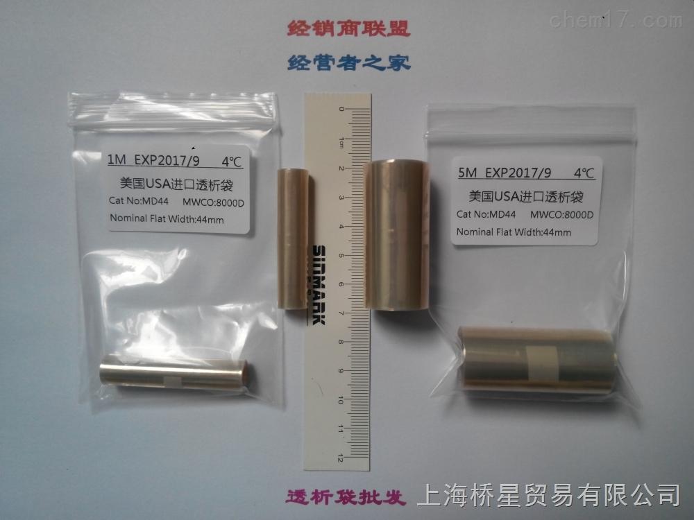 透析袋MD44(8000)桥星