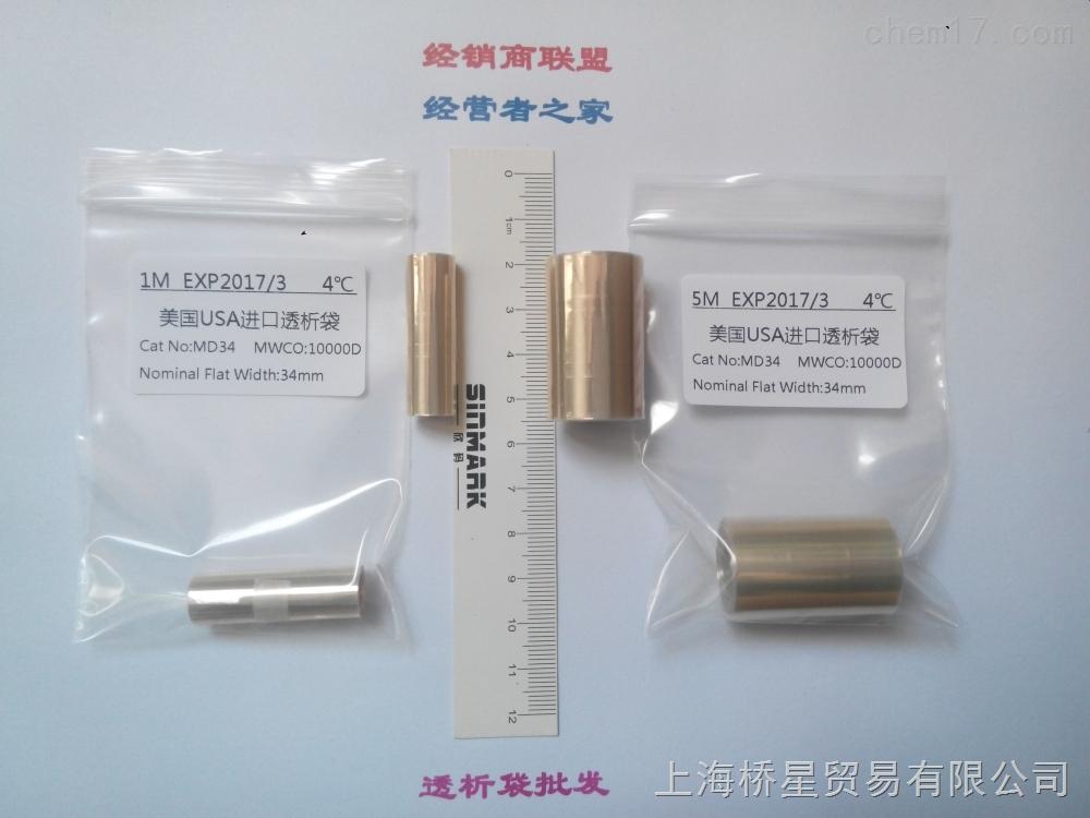透析袋MD34(10000)桥星