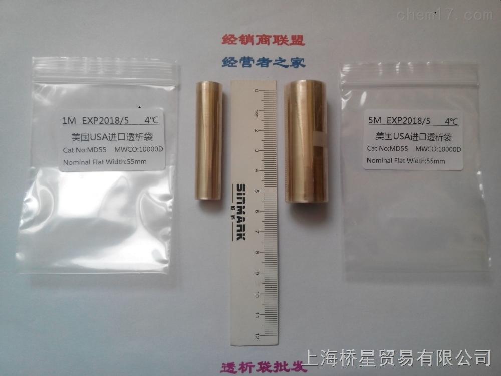透析袋MD55(10000)桥星
