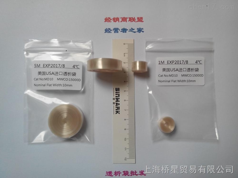透析袋MD10(15000)桥星