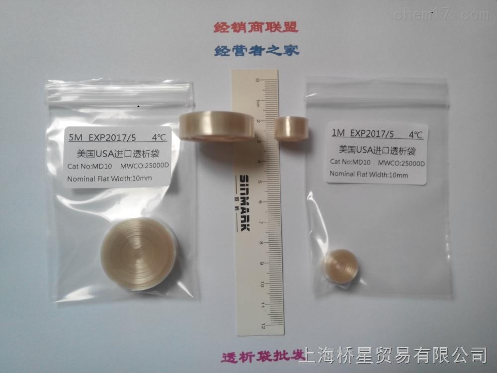 透析袋MD10(25000)桥星