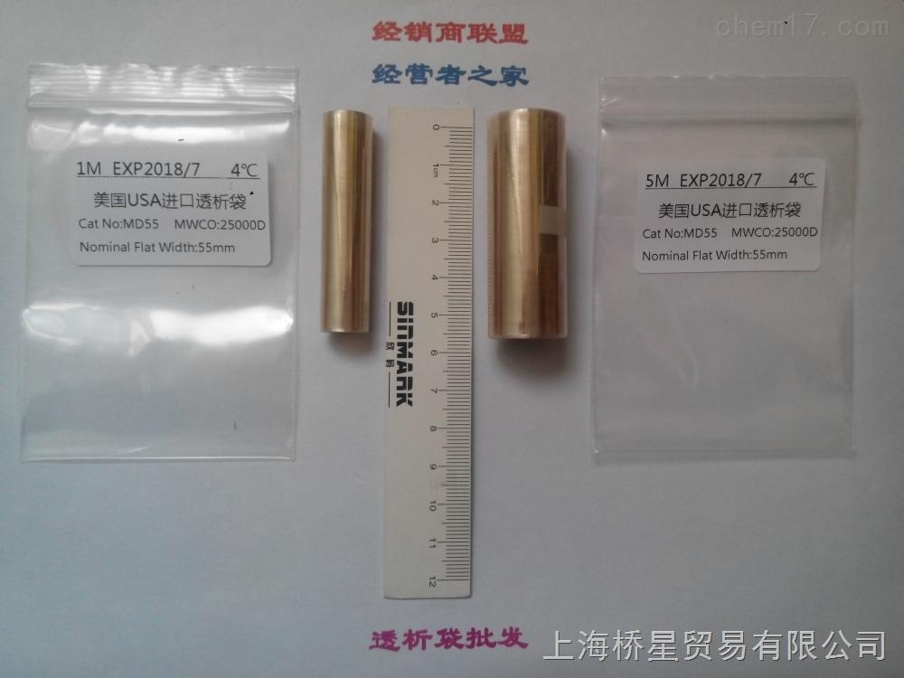 透析袋MD55(25000)桥星