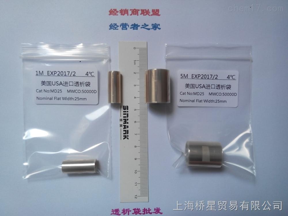 透析袋MD25(50000)桥星