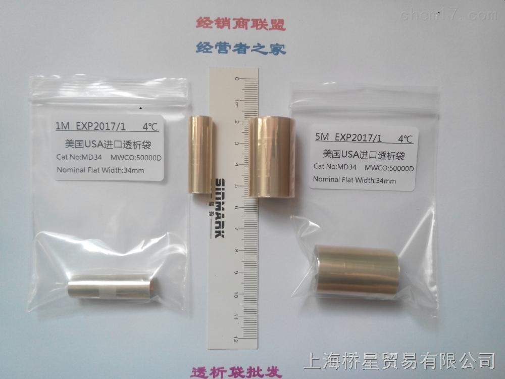 透析袋MD34(50000)桥星