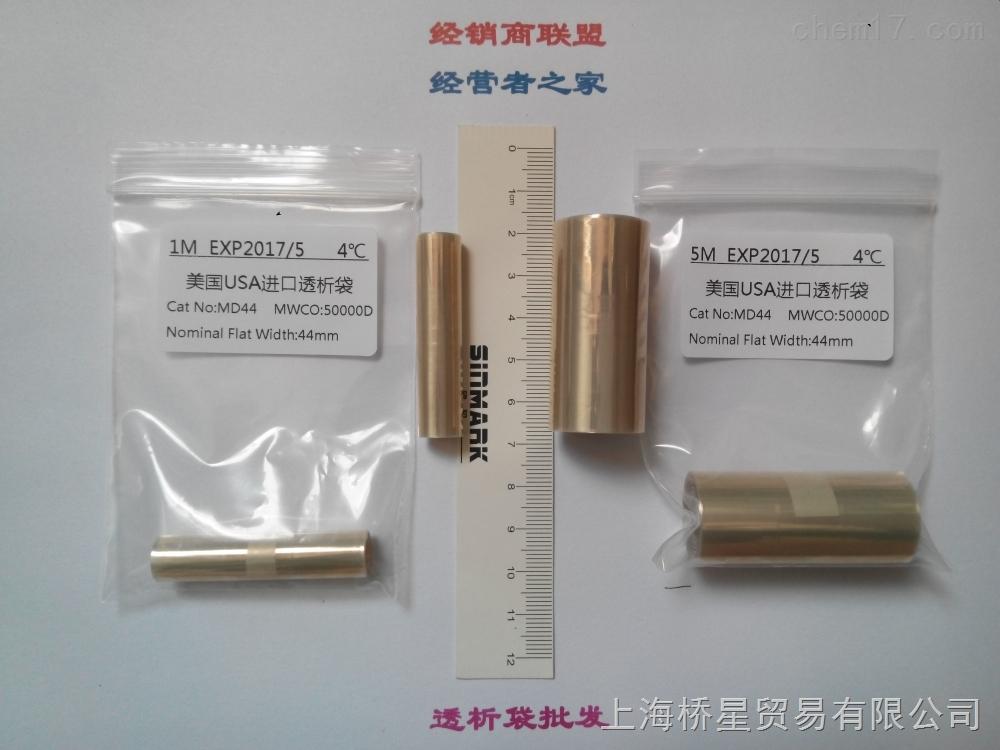 透析袋MD44(50000)桥星