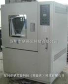 YHT—SC-1000砂尘试验箱