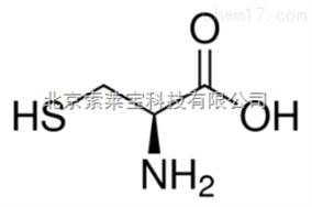 标准品L-半胱氨酸