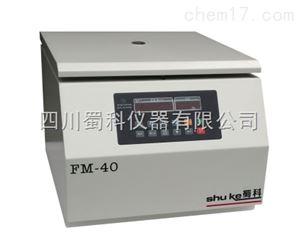FM-40台式低速离心机